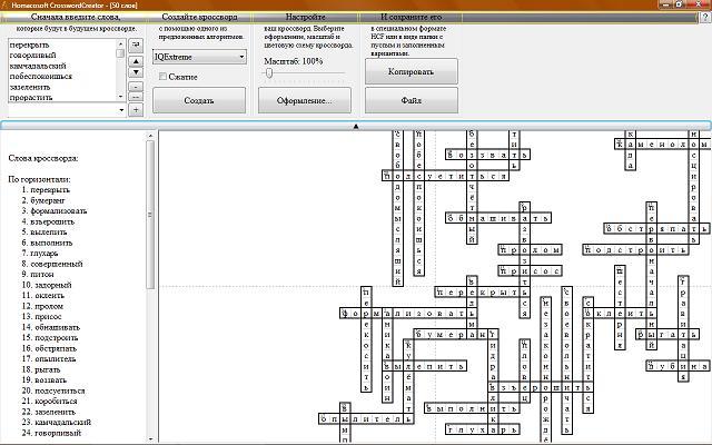 Создание кроссвордов в программе CrosswordCreator